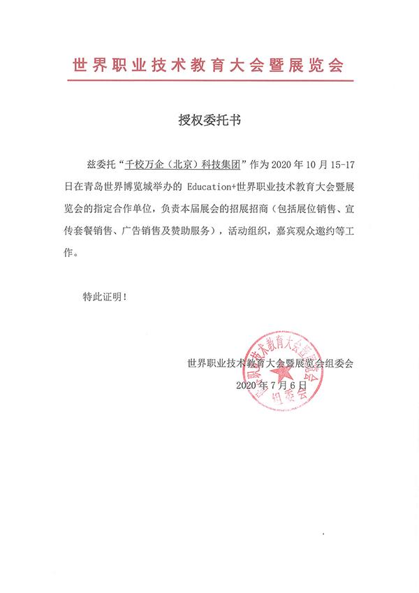 Education+2020授权书-千校万企(北京)科技集团.jpg