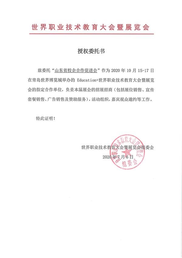 Education+2020授权书-山东省校企合作促进会.jpg