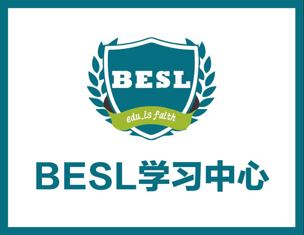 BESL学习中心