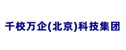 千校万企(北京)科技集团有限公司