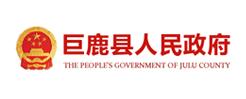 河北省巨鹿人民政府